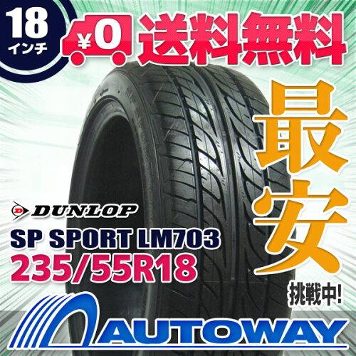■DUNLOP(ダンロップ)SP SPORT LM703 235/55R18 100V(235/55-18 235-55-1...