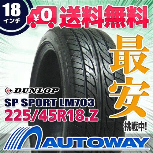 ■DUNLOP(ダンロップ)SP SPORT LM703 225/45R18(225/45-18 225-45-18イン...