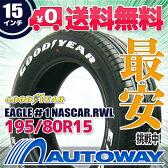 【送料無料】【即日発送】■GOODYEAR(グッドイヤー) EAGLE#1 NASCAR.RWL 195/80R15(195/80-15 195-80-15インチ)《検索用》タイヤのAUTOWAY(オートウェイ)サマータイヤ【RCP】