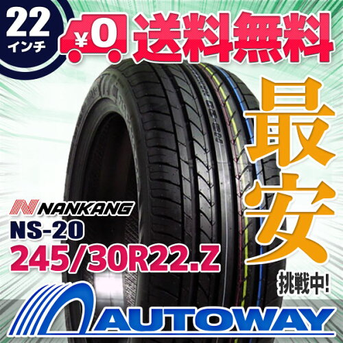 ■NANKANG(ナンカン)NS-20 245/30R22.Z 95W (245/30-22 245-30-22インチ)...