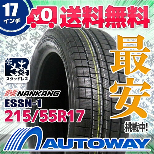 ■NANKANG(ナンカン)ESSN-1 215/55R17 スタッドレスタイヤ(215/55-17 215...
