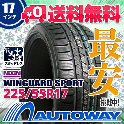 ■NEXEN(ネクセン)WINGUARD SPORT 225/55R17 スタッドレスタイヤ(225/55-...