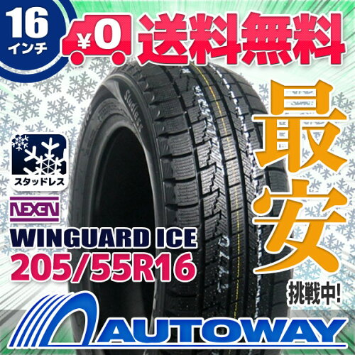 ■NEXEN(ネクセン)WINGUARD ICE 205/55R16 91Q スタッドレスタイヤ(205/5...