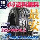 PINSO (ピンソ) PS-91 225/40R18 【送...