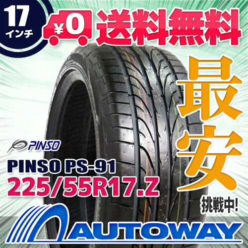 ■Pinso PS-91 225/55R17.Z(225/55-17 225-55-17インチ) 《検索用》タイ...