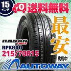【送料無料】■RADAR RPX800 215/70R15(215/70-15 215-70-15インチ)《検索用》タイヤのAUTOWAY(オートウェイ)サマータイヤ