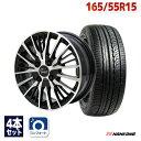 165/55R15 サマータイヤ タイヤホイールセット Verthandi YH-...