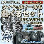 ■選べるセット【スタッドレスタイヤ】155/65R13
