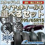■選べるセット【スタッドレスタイヤ】195/65R15