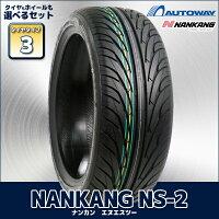 ■選べるセット【タイヤ3】NS-2
