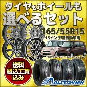■選べるセット【サマータイヤ】165/55R15
