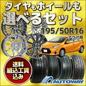 ■選べるセット【アクア用サマータイヤ】195/50R16