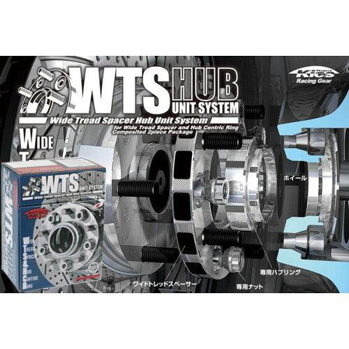 専用ハブリング付 KYO-EI 協永産業 Kics キックス Racing Gear W.T.S. ハブユニットシステム[軽・...