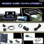 ハイエース/レジアスエース(標準ボディ)専用ALPINEXF11NX2-HI-200-NR-DR11型ナビ前後ドラレコ・PXH12X-R-B12.8型リアモニタ・バックカメラ・ETC2.0