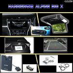 ハリアー専用アルパインEX10NX2-HA-60-L10型ナビ・DVR-C320R前後ドラレコ・PXH9S-R-B9型リアモニタ・HCE-C1000Dバックカメラ・ETC2.0セット