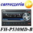 【FH-P530MD-B】【カーオーディオ】carrozzeria  カロッツェリア パイオニアオーディオ 2DIN MD/CDブラック【コンビニ受取不可商品】