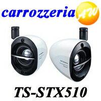 TS-STX510 車用 スピーカー サテライトSpeaker TS-STX510 Carrozzeria カロ...