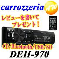 【DEH-970】【あす楽対応】carrozzeria カロッツェリア パイオニアカーオーディオ 1DIN CD+Bluetooth+USB/iPod+SD【05P01Mar15】