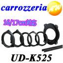 UD-K525 スピーカー取り付けに Carrozzeria カロッツェリア パイオニア高音質!インナーバッフルスバル車用【コンビニ受取不可商品】