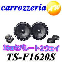 【TS-F1620A】【車用】【スピーカー】【16cm】【送料無料】Speaker 2WAY!【TS-F1620S】【車用...