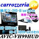 AVIC-VH99HUD カロッツェリア サイバーナビ【予約受付中!】【リモコンプレゼント!】カロッツ...