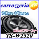 【TS-W2520】【車用】【ウーハー】【パワードサブウーファー】Carrozzeria カロッツェリア Pioneer パイオニア25cmサブウーファー【コンビニ受取不可商品】