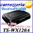 TS-WX120A 車用ウーハー Carrozzeria カロッツェリア Pioneer パイオニア20cm×13cmパワードサブウーファー【コンビニ受取不可商品】