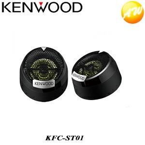 KFC-ST01 KENWOOD ケンウッド 2.5cmバランスドドームチューンアップ・ツィーターコンビニ受取対応商品 楽天物流より出荷 コンビニ受取不可