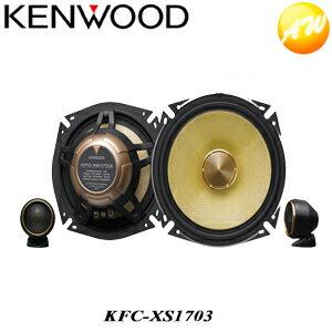 カーオーディオ, スピーカー KFC-XS1703 KENWOOD 17cm