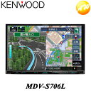 MDV-S706L 8インチ KENWOOD ケンウッド カーナビゲーション【コンビニ受取不可商品】楽天物流より出荷