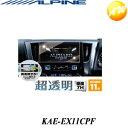 KAE-EX11CPF ALPINE アルパイン EX11用超透明フィルム コン...