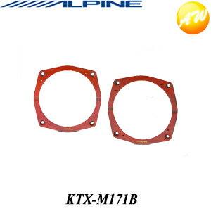 カーオーディオ, スピーカー 4OFFKTX-M171B- ALPINE 17cm