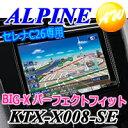 KTX-X008-SE ALPINE アルパインBIG X(VIE-X088V/VIE-X088VS)専用パーフェクトフィットセレナ(H22/11〜現在用)[C26系]【コンビニ受取不可商品】