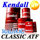 4%OFFクーポン付 【ATF-5】【CLASSIC ATF 20L缶】Kendall ケンドル オートマオイル 5GAL(18.9L) CVT・パワステ対応!【コンビニ受取不可商品】 - 14,800 円