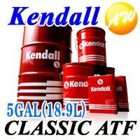 Kendall ケンドル オートマオイル 5GAL(18....