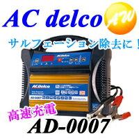 ACデルコ バッテリー充電器12V専用 バッテリーチャー...