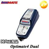 【OPTIMATE4 Dual】【オプティメイト4デュアル】 車用 バッテリー 充電器 バッテリーチャージャー テックメイト TECMATE バッテリーメンテナー 12V専用【コンビニ受対応商品】