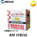 BM55B24L あす楽対応 バッテリー Battery 送料無料 新品 ブロ...