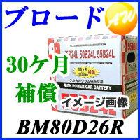 【BM80D26R あす楽対応】バッテリー Battery 送料無料 新品 カオスを買うなら!ブロード BROAD※他商品との同梱不可商品!【コンビニ受取不可商品】