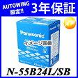 N-55B24L/SB 当店限定3年保証 パナソニック Panasonic バッテリー※他商品との同梱不可商品!【コンビニ受取不可商品】