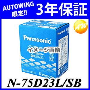 N-75D23L/SB 当店限定3年保証 あす楽対応 パナソニック Panasonic バッテリー...