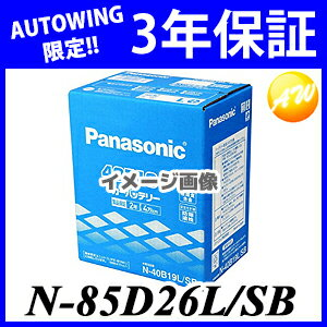 N-85D26L/SB 当店限定3年保証 あす楽対応 パナソニック Panasonic バッテリー...