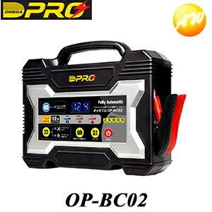 OP-BC02バッテリー充電器12V専用オメガ・プロOMEGAPROコンビニ受取不可物流より出荷