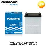 40B19R-SB(N-40B19R/SB) パナソニック Panasonic バッテリー【コンビニ受取不可】
