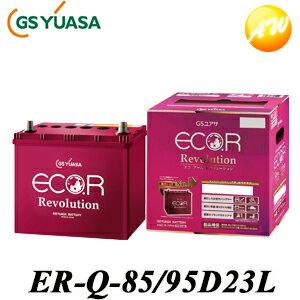 ER-Q-85/95D23LGSYUASAジーエスユアサ通常車+アイドリングストップ車対応バッテリー他商品との同梱不可商品コンビ