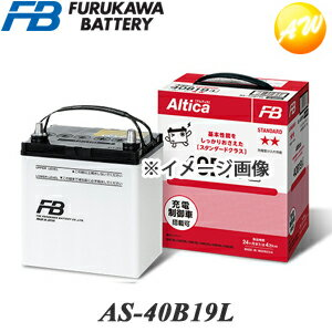 AS-40B19L古河バッテリーAlticaスタンダード充電制御車対応バッテリー他商品との同梱不可商品コンビニ受取不可オートウィ