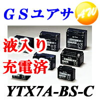 YTX7A-BS 日本製 バッテリー ブランドならGSユアサ GS YUASA バイク 二輪 オートバイ バッテ...