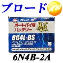 【 ブロード 】二輪オートバイ用バッテリー≪ kakeru ≫ 6V JIS標準6N4B-2A