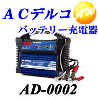 【AD-0002】【あす楽対応】送料無料! ACデルコ DELCO バッテリーチャージャー バッテリー充電器12V専用【OP-0002同等品】【到着後レビューでプレゼント】【happy2013sale】