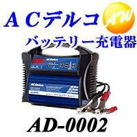 ACデルコ バッテリー充電器12V専用 バッテリーチャージャー【OP-0002同等...